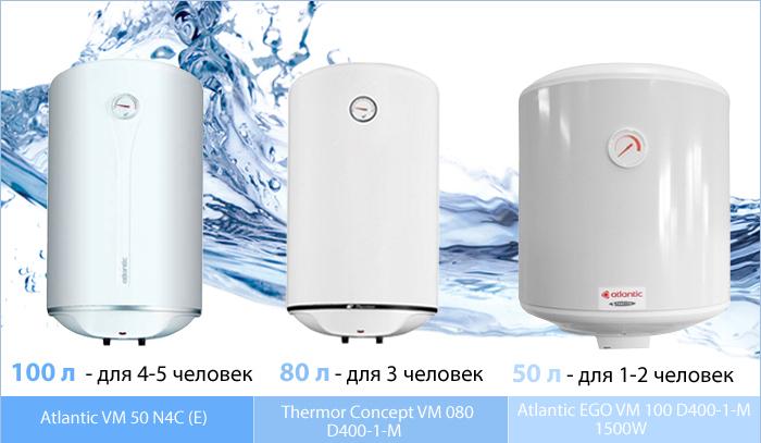 Выбрать водонагреватель